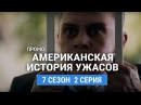 Американская история ужасов 7 сезон 2 серия Русское промо