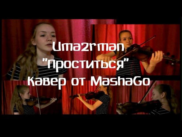 Uma2rman Проститься MashaGO кавер