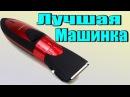 Лучшая Машинка для стрижки волос KaiRui HC 001 из Китая с Алиэкспресс Триммер