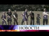 NBC выпустил фильм одетском лагере, организованном радикалами избатальона Азов.