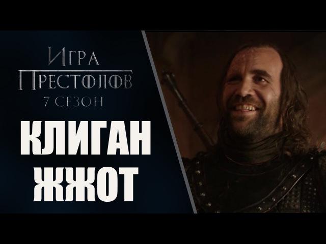 Игра Престолов 7 сезон 1 серия! Сандор Клиган