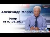 Александр Мороз, экс-глава ВРУ, - гость