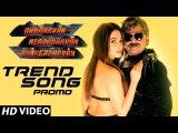 AAA►Trend Song Video Teaser || STR, Shriya Saran, Tamannaah, Yuvan Shankar Raja || Tamil Songs 2017
