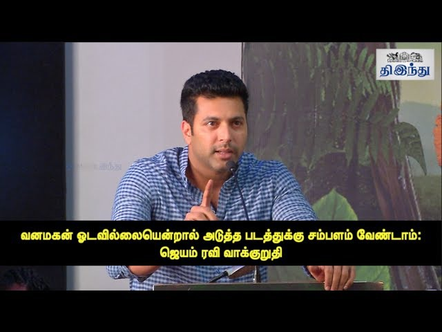 Dont Upload Vanamagan If you are True Tamilian: Jayam Ravi's Request | Vanamagan Press Meet