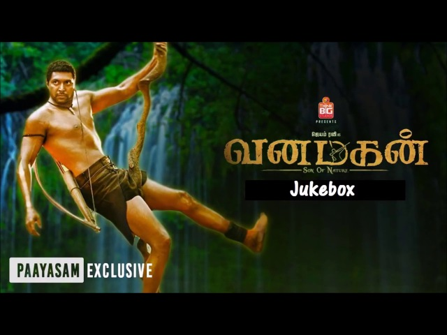 Vanamagan Movie Jukebox Song (Jayam Ravi's New Movie)