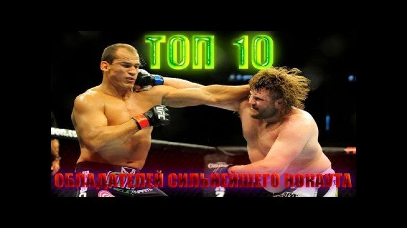 ТОП 10 ОБЛАДАТЕЛЕЙ СИЛЬНЕЙШЕГО НОКАУТА В UFC || Лучшие Нокаутеры