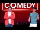 100 раз пересматривал реальный ржач Comedy club камеди клаб гарик харламов 1