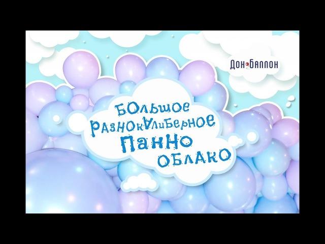 Разнокалиберное панно-облако из воздушных шаров