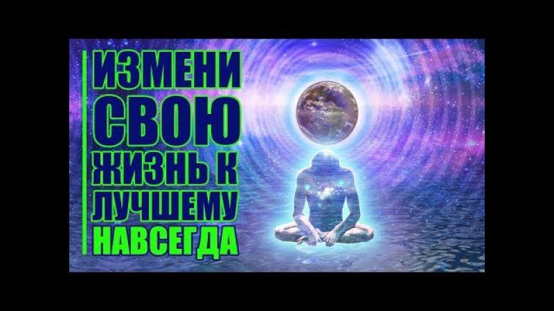 Как Начать Новую Жизнь и Изменить Себя | Трансформация Тела и Переход на Новые Ви...