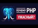 Почему PHP это УЖАСНЫЙ язык программирования