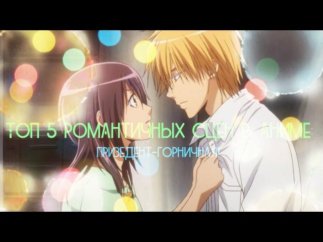  Топ 5 романтичных сцен в аниме:
