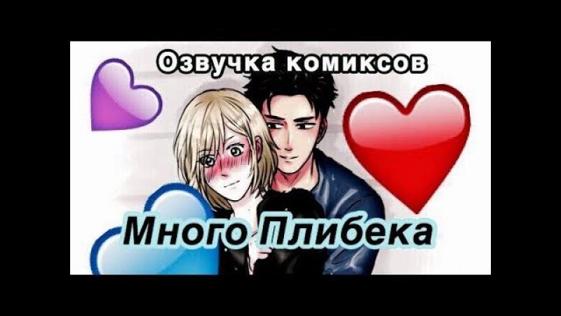 МНОГО ПЛИБЕКА - ОЗВУЧКА КОМИКСОВ по аниме Yuri On Ice / Юри на льду