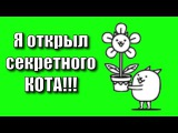 Flower Cat! Как открыть секретного кота цветка! The Battle Cats #13