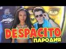 DESPACITO ПАРОДИЯ / ВСЕМ СПАСИБО - МАРИ СЕНН