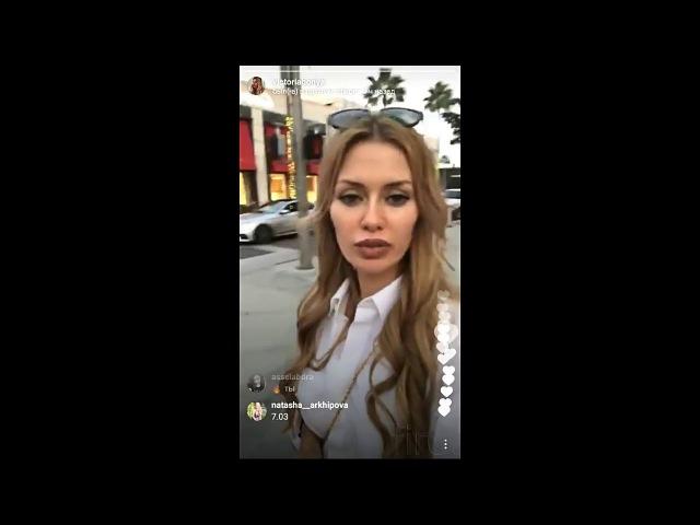 Боня Victoria Bonya Виктория вечерний Los Angeles Instagram Live