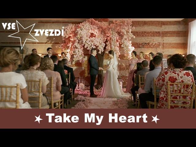 Take My Heart (SDE)