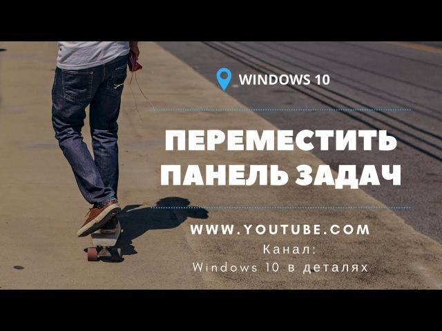 Панель задач в Windows 10 - Как переместить панель задач вверх вниз влево вправо
