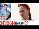 Женский доктор - 3 сезон - Серия 37 мелодрама HD