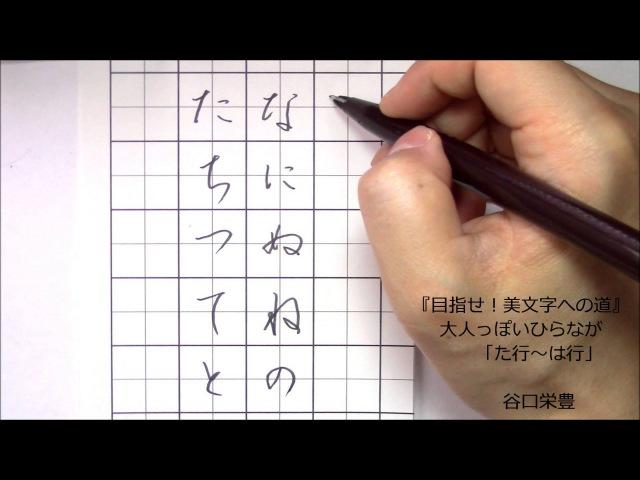 動画で見る!大人のひらがな「た行~は行」 美文字塾 谷口栄豊