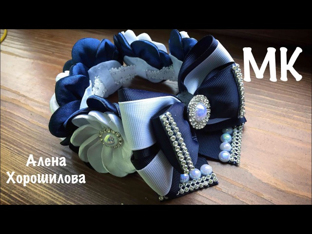 украшение на пучок в школу из лент МК Канзаши Алена Хорошилова tutorial ribbon bows flower diy bow