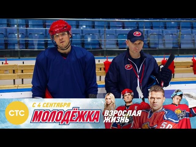 Новые тренеры Бурых Медведей Молодежка Взрослая жизнь