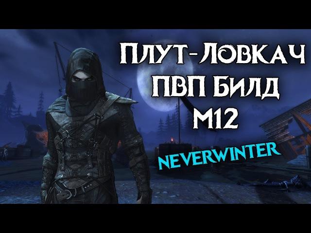 Плут Ловкач ПВП Гайд Билд М12 Neverwinter Online