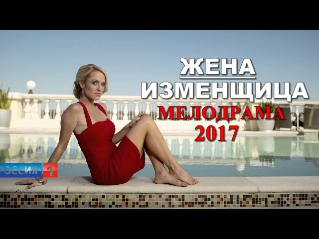 ФИЛЬМ ДЛЯ ВЗРОСЛЫХ 18 ЖЕНА ИЗМЕНЩИЦА 2017 Мелодрамы новинки 2017 фильмы русские