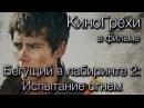 КиноГрехи в фильме Бегущий в лабиринте 2 Испытание огнем KinoDro - видео с YouTube-канала KinoDro