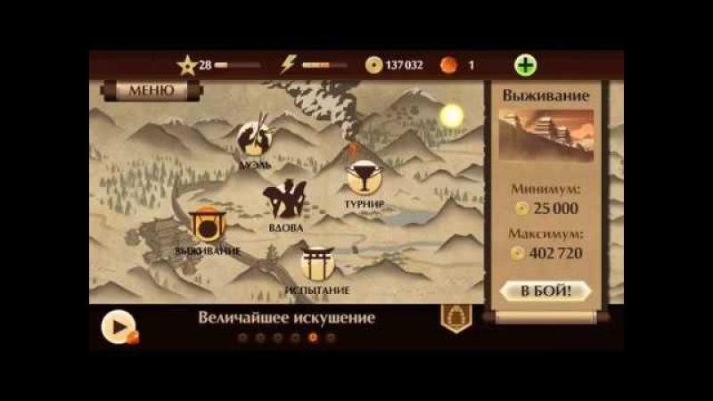 Shadow Fight 2-телохранитель Вдовы