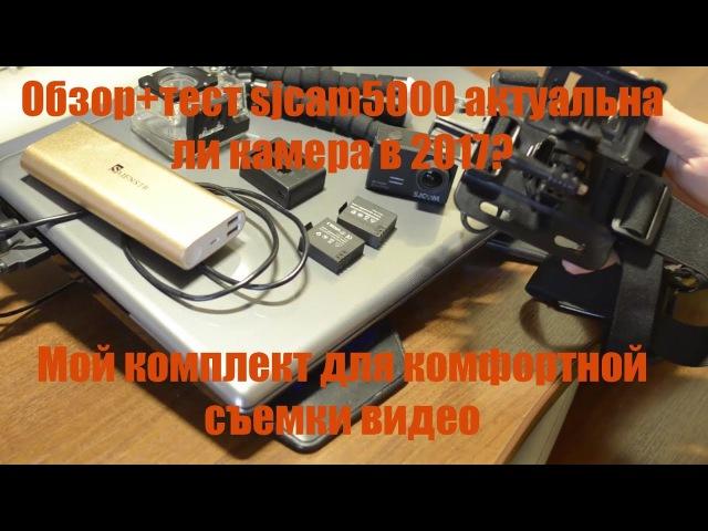 Честный обзор sjcam5000 плюсы и минусы Мой комплект для съемки видео