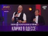 Кличко в Одессе - Политическое Discovery на канале Детский Мир     Новый Вечерний Квартал 95 в Одессе 30.09.2017