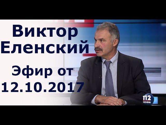 Виктор Еленский, народный депутат, - гость 112 Украина, 12.10.2017