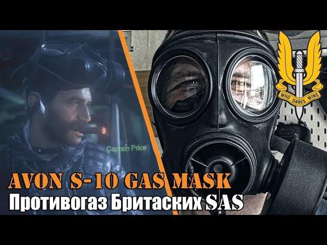 Противогаз SAS Avon S-10 Gas mask