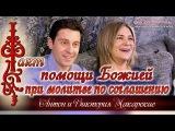Факт помощи Божией при молитве по соглашению. Антон и Виктория Макарские