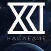 Наследие21 Бизнес-ШОУ. Красноярск