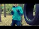 Тренировка в лесу по методу Федора Емельяненко