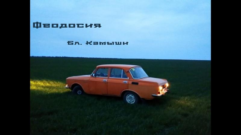 На Москвиче 2140-Поездка Феодосия Бл.Камыши