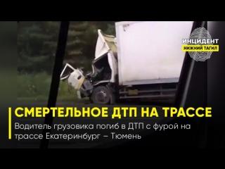 Водитель грузовика погиб в ДТП с фурой на трассе Екатеринбург – Тюмень