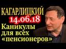 КАГАРЛИЦКИЙ. Каникулы для пенсионеров в России 14.06.18