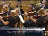 Живопись и музыка сольются сегодня в Самарской филармонии в Итальянские впечатления