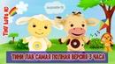 Tiny Love САМАЯ ПОЛНАЯ ВЕРСИЯ две версии в одном видео коровка овечка собачка