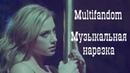 Multifandom Музыкальная Нарезка Ривердэйл,Дневники Вампира, Царство, Древние