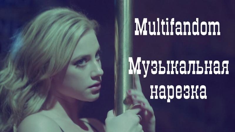 Multifandom || Музыкальная Нарезка || Ривердэйл,Дневники Вампира, Царство, Древние