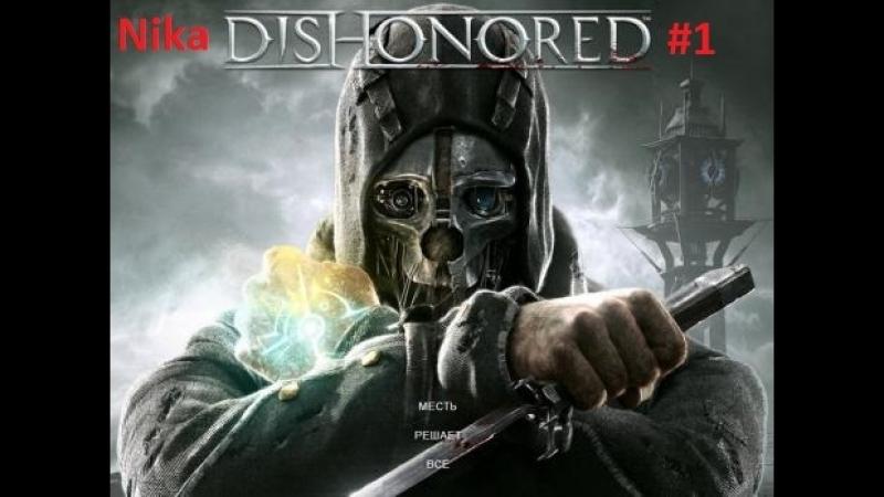 Nika! Прохождение Dishonored часть №1. » Freewka.com - Смотреть онлайн в хорощем качестве