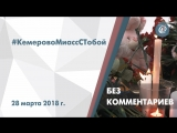 Без комментариев – #КемеровоМиассСТобой! ITV-Миасс. 28 марта 2018