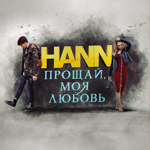 Hann альбом Прощай, моя любовь