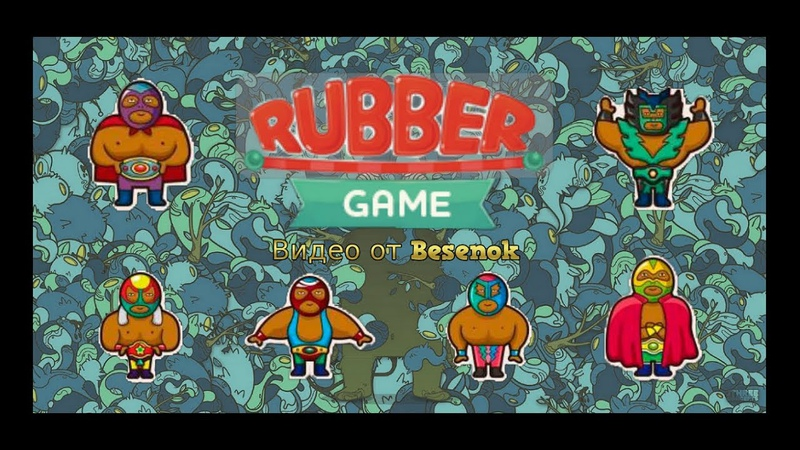 Rubber Game от админа Crypto Birds