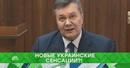 Новые украинские сенсации?!