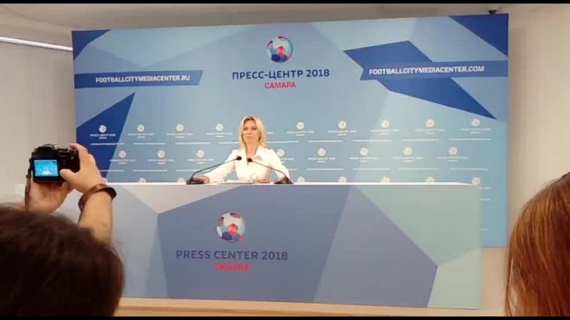 В пресс-центре 2018 в Самаре - брифинг Марии Захаровой, официального представителя МИД России