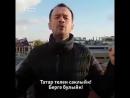 Татар телен саклыйк